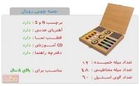 مگ مغناطیس جعبه چوبی رویال 120 قطعه