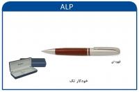 خودکار یوروپن مدل آلپ  ALP